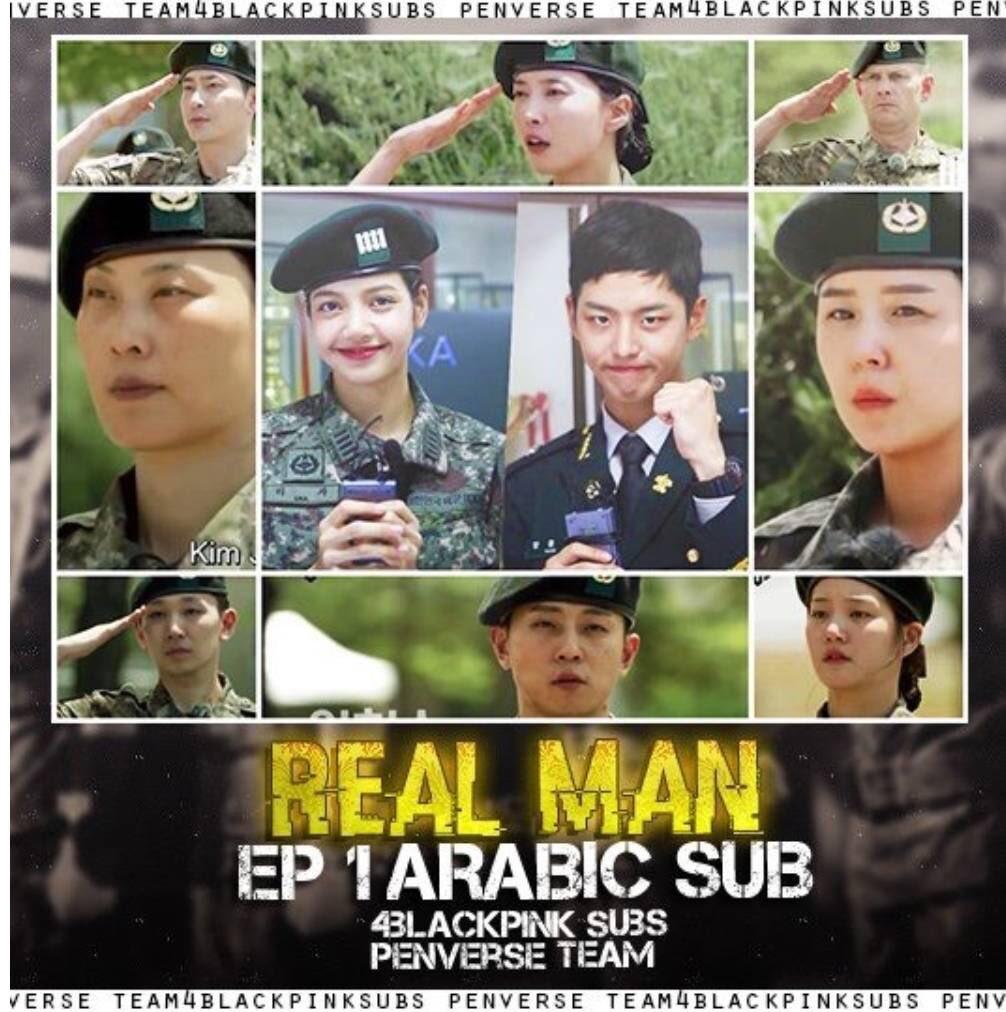 مترجم الحلقة الأولى من برنامج Real Men الجزء الثالث 4blackpink